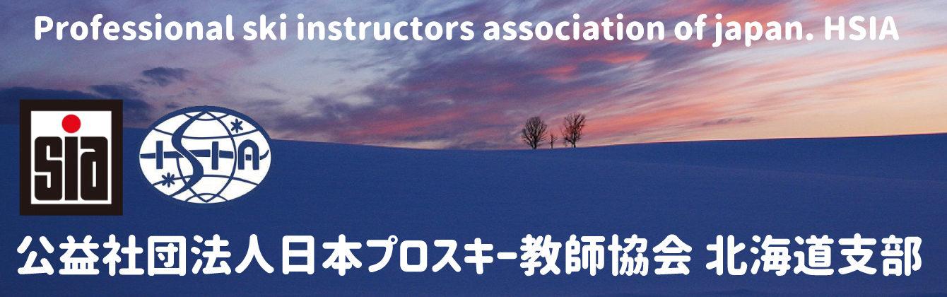 公益社団法人日本プロスキー教師協会 北海道支部